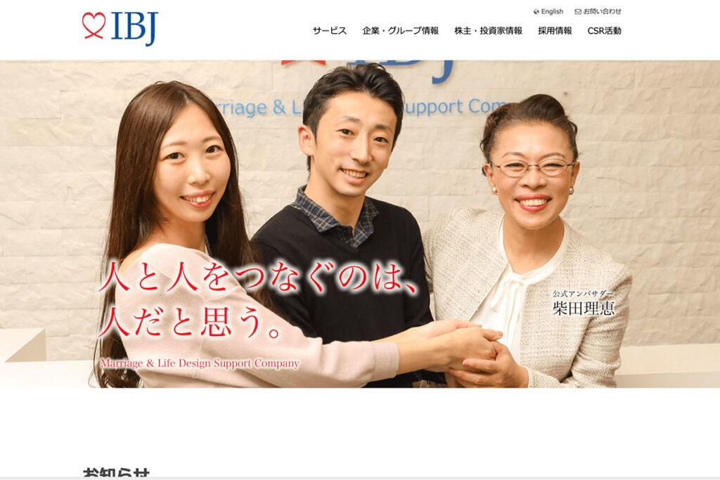 ibj・結婚相談所連盟