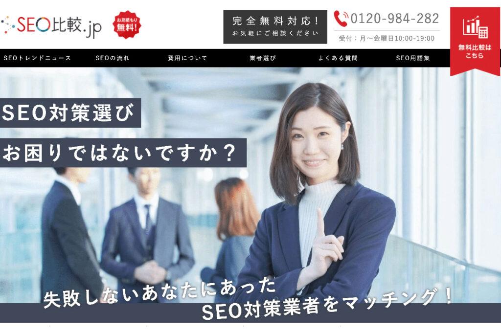 seo-hikaku.jp