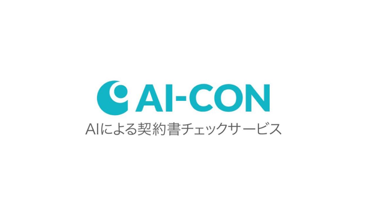 AI-CON(アイコン)