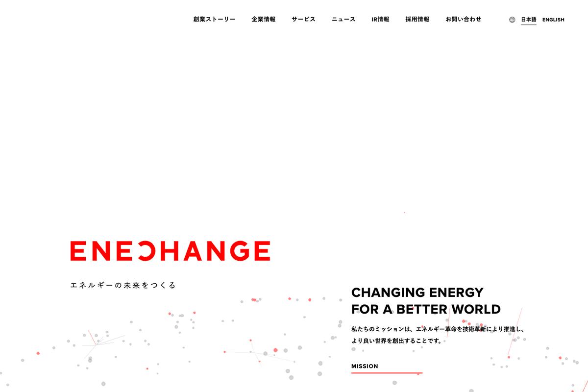 enechange(エネチェンジ)
