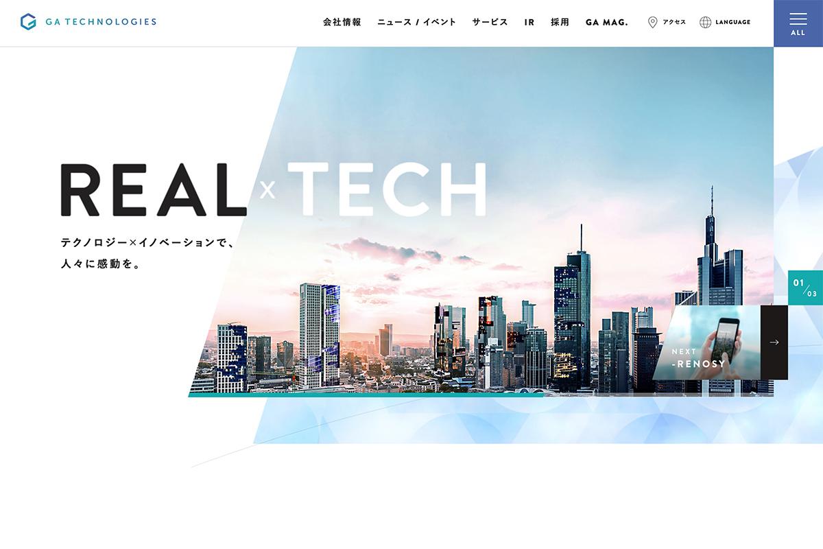 GA technologies(テクノロジーズ)