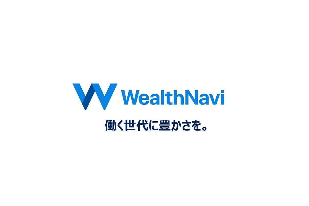 ウェルスナビ(wealthnavi)