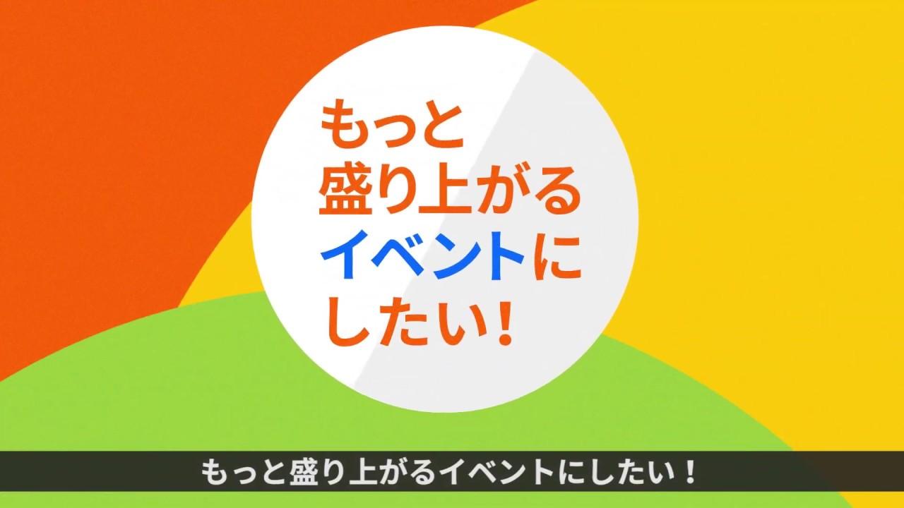 Live!アンケート(イベントス)