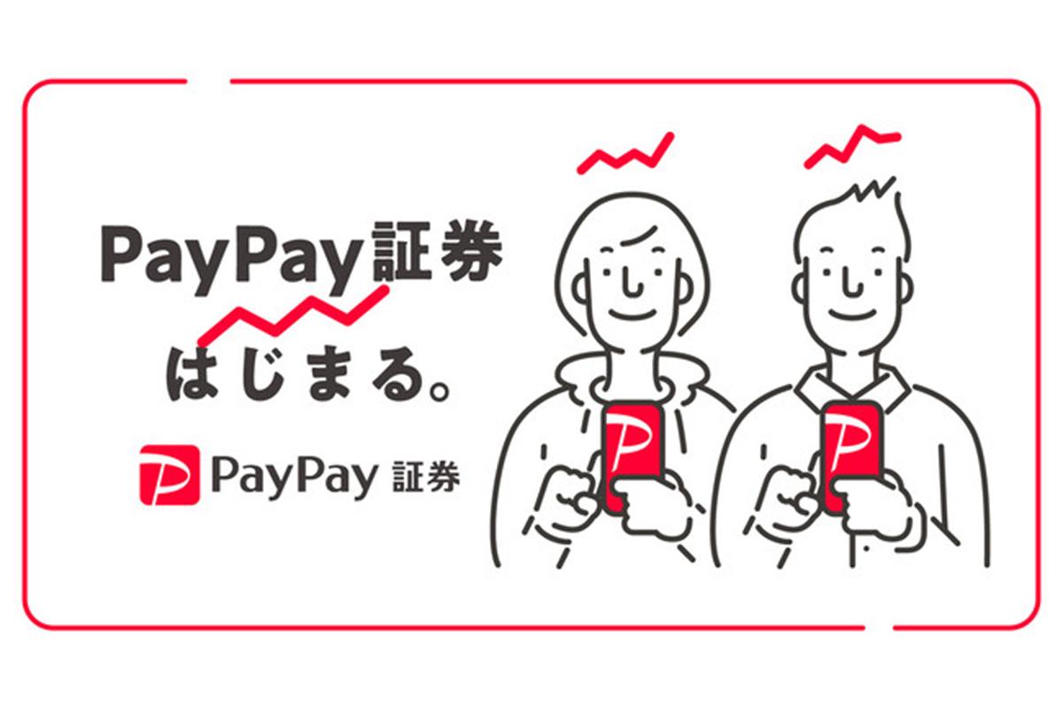 スマホ証券サービス「PayPay証券(旧OneTap BUY)」の口座開設から入金までの流れ、手数料、口コミなどを徹底解説